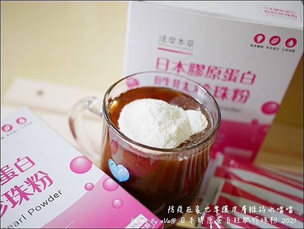 日本膠原蛋白胜肽珍珠粉-14.jpg