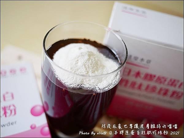 日本膠原蛋白胜肽珍珠粉-11.jpg
