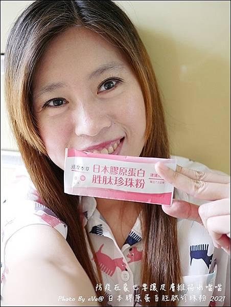日本膠原蛋白胜肽珍珠粉-09.jpg