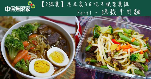 中保無限家料理包-01.jpg