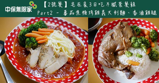 中保無限家料理包-48.jpg