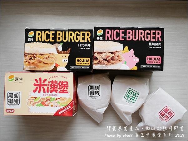 喜生米漢堡-04.jpg