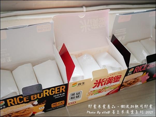 喜生米漢堡-03.jpg