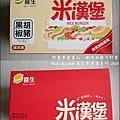 喜生米漢堡-08.jpg