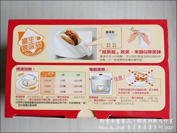 喜生米漢堡-10.jpg