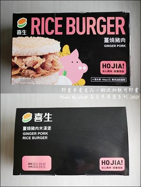 喜生米漢堡-16.jpg