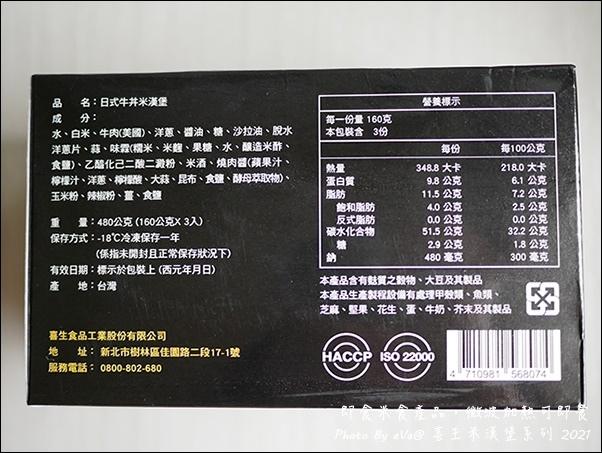喜生米漢堡-24.jpg