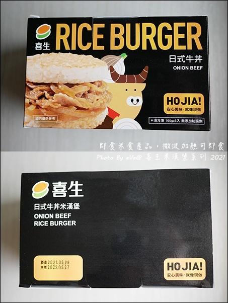 喜生米漢堡-23.jpg