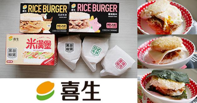 喜生米漢堡-01.jpg