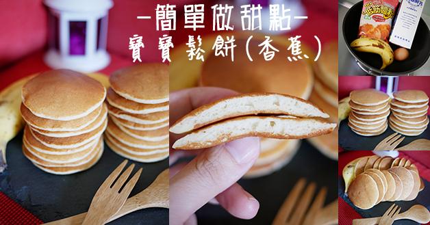 香蕉鬆餅-01.jpg