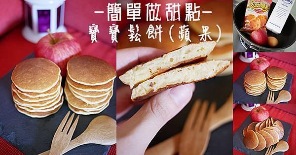 蘋果鬆餅-01.jpg