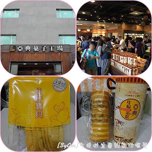 亞典菓子工場03.jpg