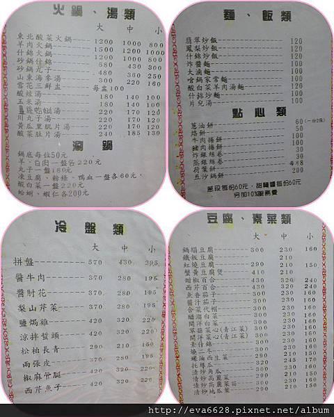 [食在台北]宋廚吃烤鴨-2