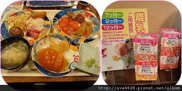 120420-25 北海道Day2 飯店晚餐