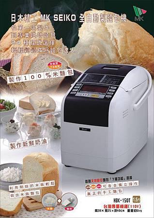 日本精工HBK-150T