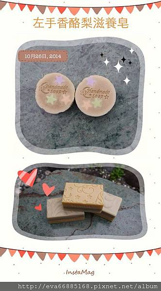 NO87:(冬)左手香酪梨皂