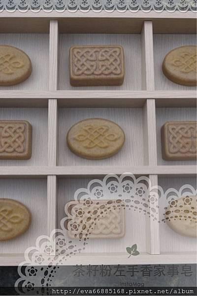 NO90:茶籽粉左手香家事皂