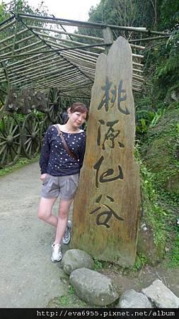 桃源仙谷 (143)