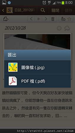 Screenshot_2012-11-01-08-00-46