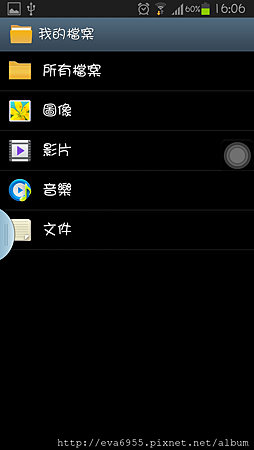 Screenshot_2013-01-21-16-06-32