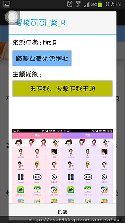 Screenshot_2013-07-11-07-13-01.png