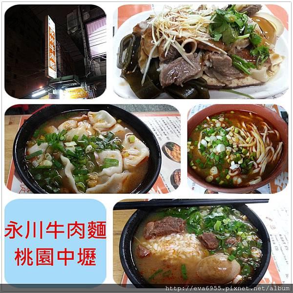 永川牛肉麵.jpg