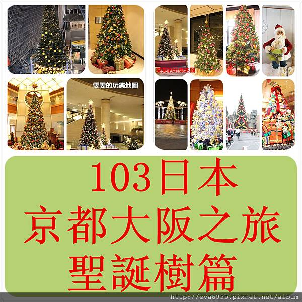 聖誕樹篇.jpg