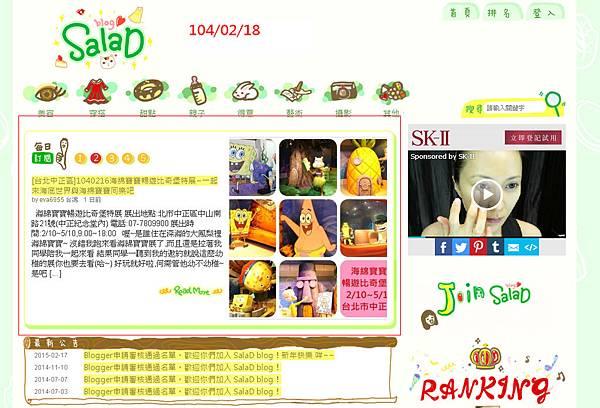 salad blog 1040218.bmp