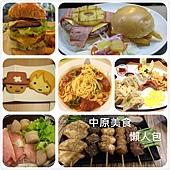 中原美食懶人包.jpg