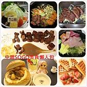 中壢SOGO美食懶人包.jpg