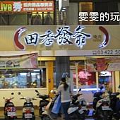 IMG_1257_副本.jpg