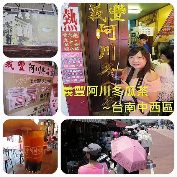1040620義豐阿川冬瓜茶.jpg