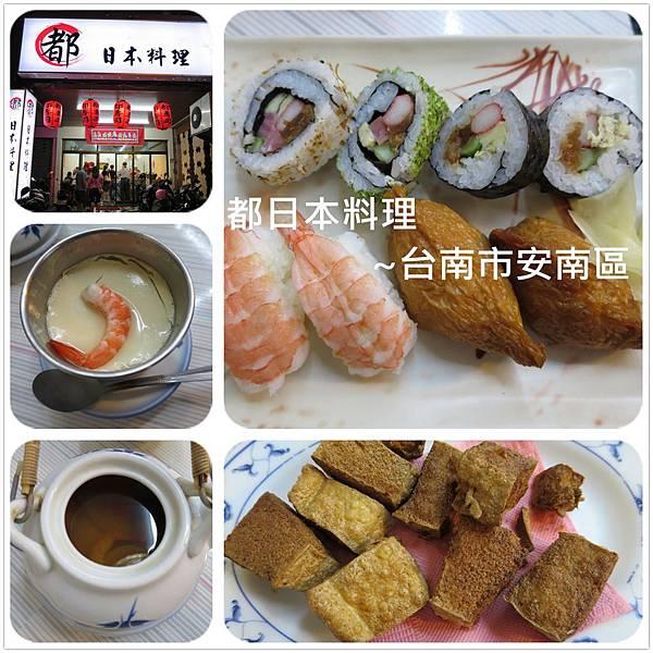 1040619都日本料理.jpg