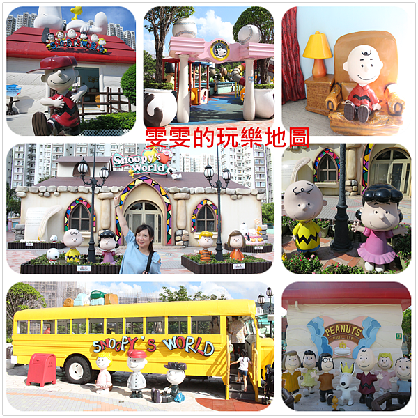 1040626  snoopy廣場_副本.png