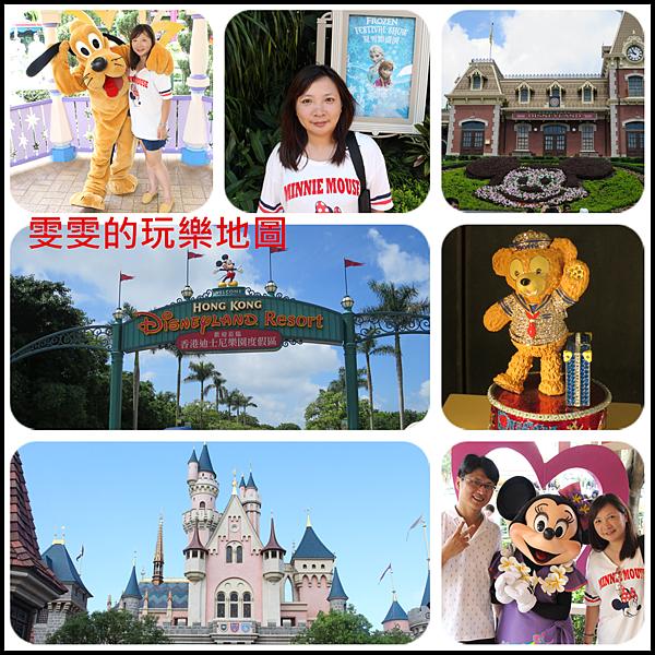 1040627香港迪士尼_副本.png