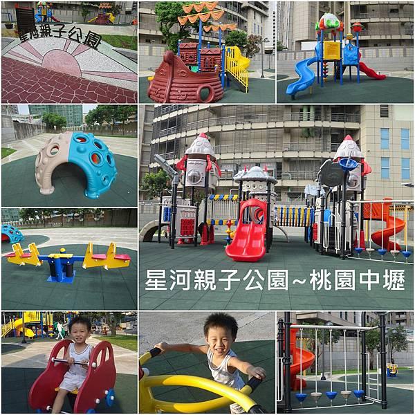 1040717星河親子公園_副本.jpg