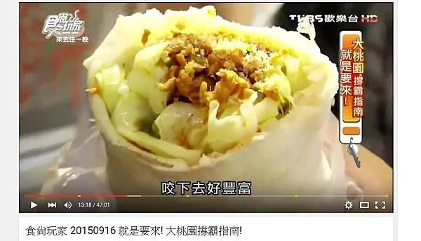 食尚玩家20150916就是要來!大桃園稱霸指南!03.JPG