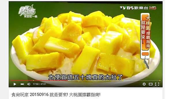 食尚玩家20150916就是要來!大桃園稱霸指南!04.JPG
