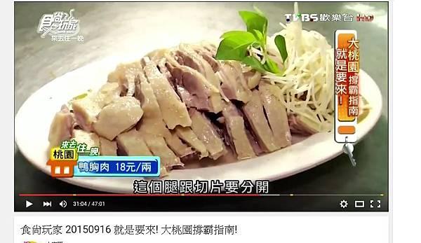 食尚玩家20150916就是要來!大桃園稱霸指南!07.JPG