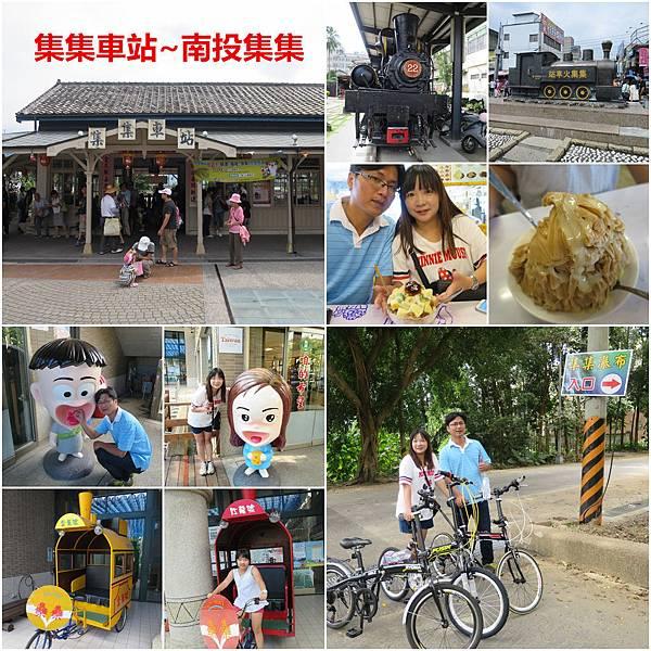 1040927集集火車站_副本.jpg