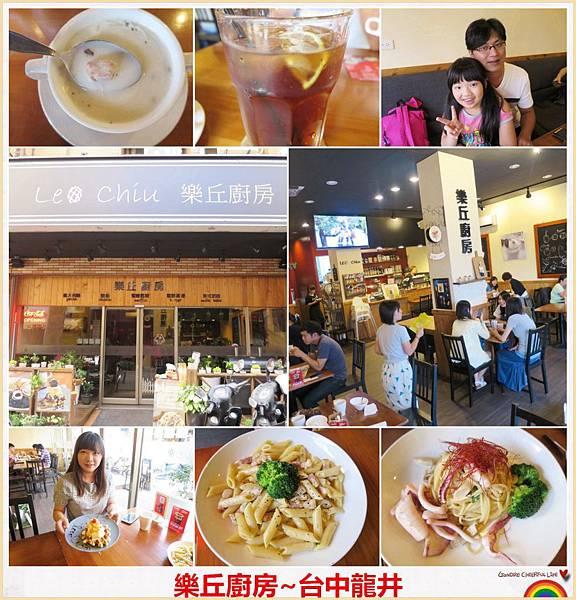 1040926樂丘廚房_副本.jpg