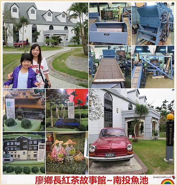 1040927廖長生紅茶故事館_副本.jpg