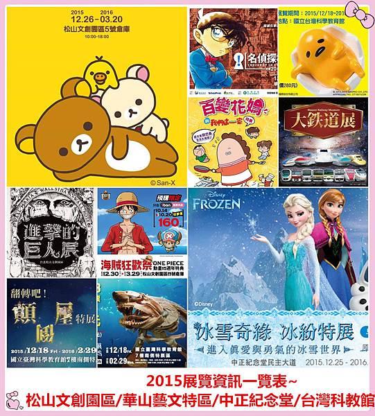 2015展覽資訊_副本.jpg