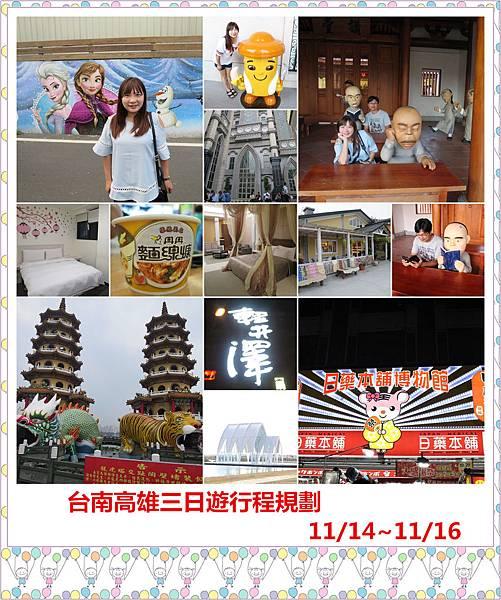 1041114~16高雄台南三日遊_副本.jpg