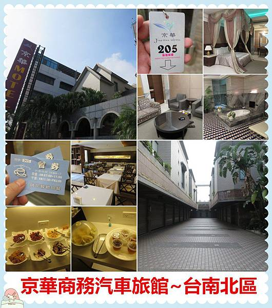 1041115台南京華MOTEL_副本.jpg