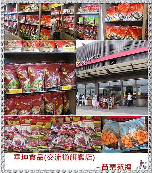 1040926垂坤食品_副本.jpg