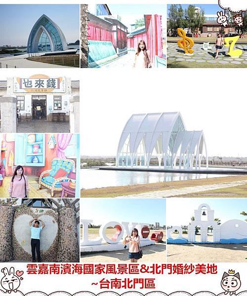 1041116-台南北門婚紗廣場_副本.jpg