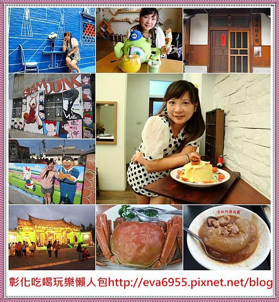 彰化吃喝玩樂懶人包_副本.jpg