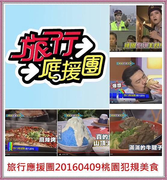 1050409旅行應援團 Promo 桃園犯規美食_副本.jpg