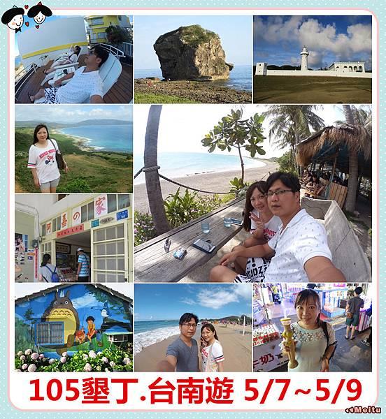 10505墾丁遊_副本.jpg